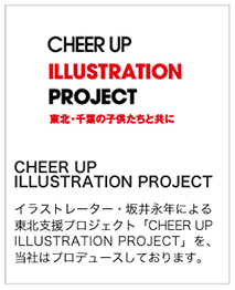NAGATOSHI SAKAI CHEER UP ILLUSTRATION PROJECT